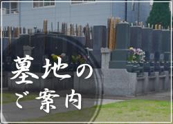 墓地のご案内