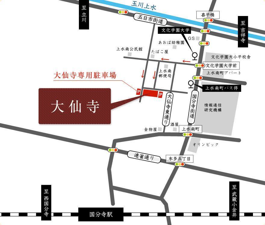 大仙寺のアクセス
